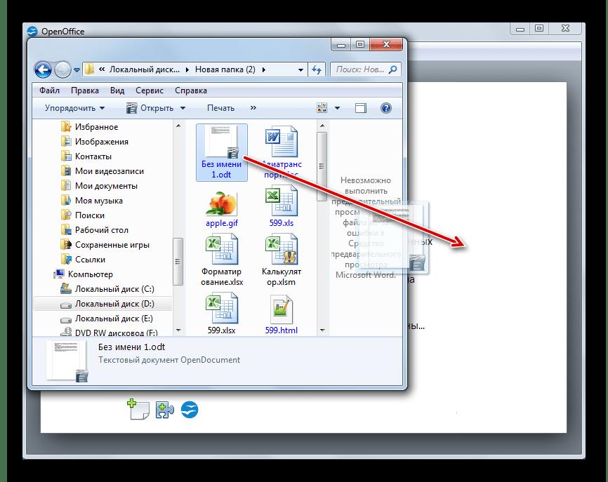 Перетягивание файла ODT из проводника в окно программы OpenOffice