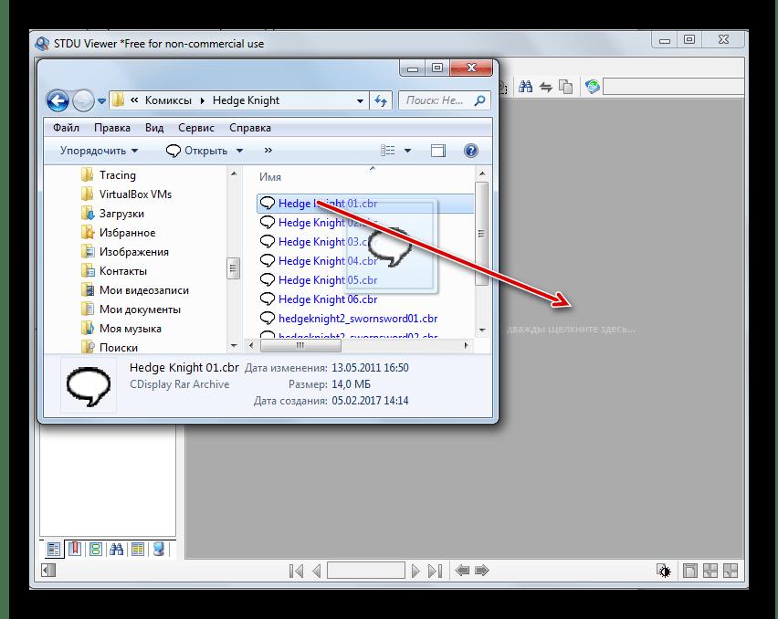 Перетягивание файла формата CBR из окна проводника Windows в окно программы STDU Viewer