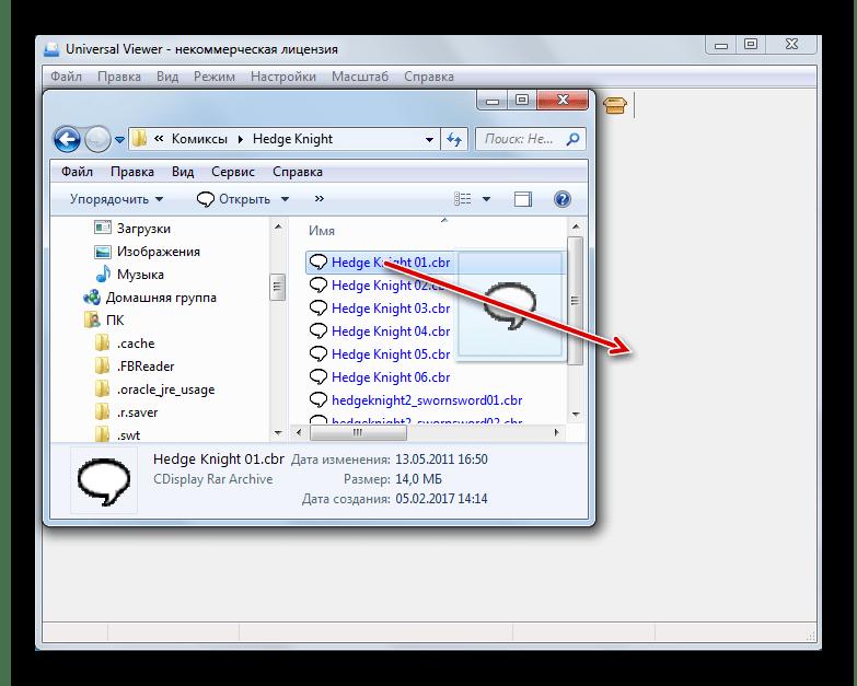 Перетягивание файла формата CBR из окна проводника Windows в окно программы Universal Viewer