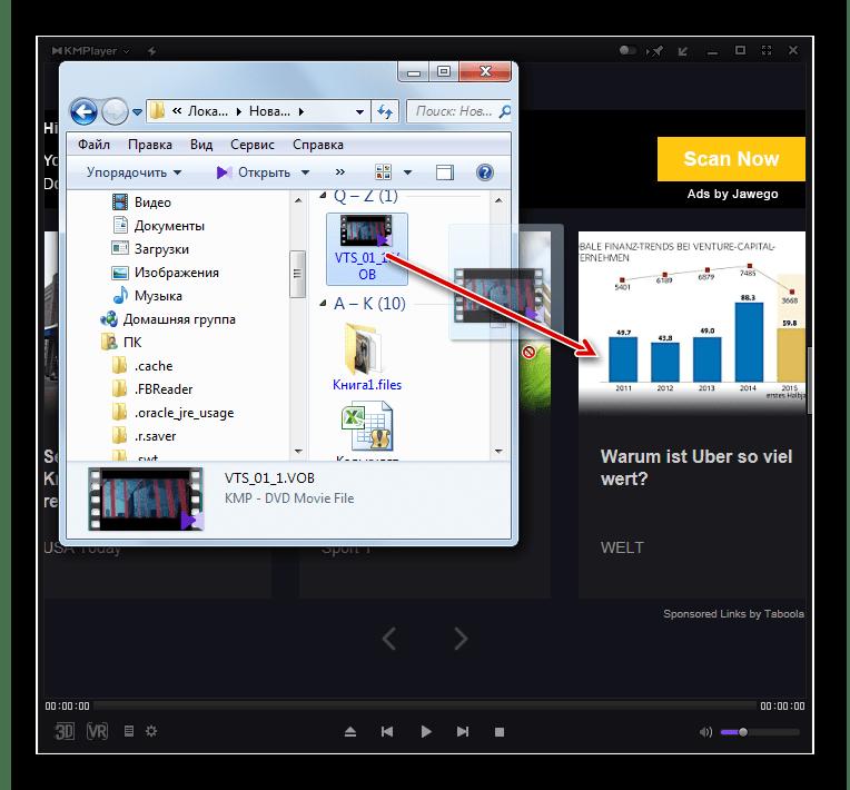 Перетягивание видео формата VOB из Проводника Windows в окно программы KMPlayer.