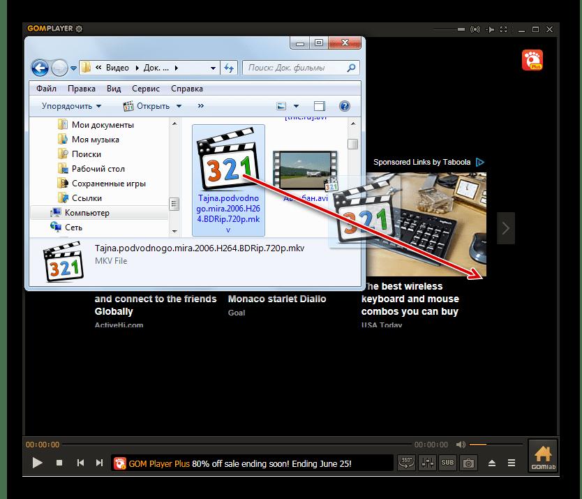 Перетягивание видео из проводника Windows в окно программы GOM Media Player