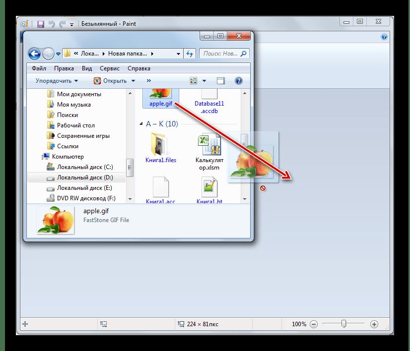 Перетягивания файла GIF из Проводника Windows в окно программы Paint