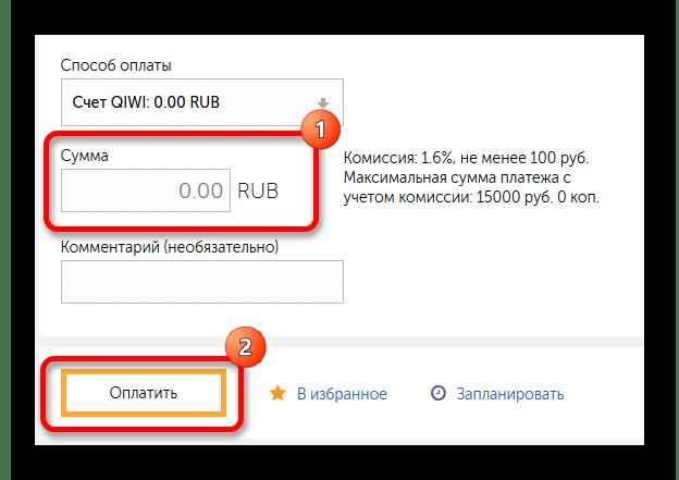 Перевод на банковский счет с Киви