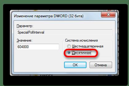 Перевод переключателя в положение Десятичная в окне изменения параметра SpecialPollInterval в Windows 7