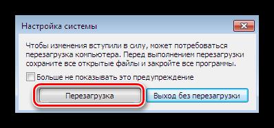 Перезагрузка системы при отключении брандмауэра Windows