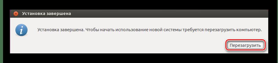Перезагрузка_после_окончания_установки