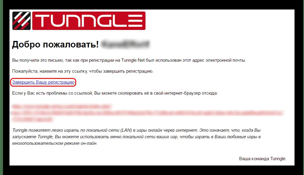 Письмо подтверждения при регистрации в Tunngle