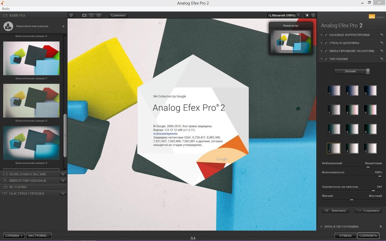 Плагин Analog Efex Pro для Lightroom