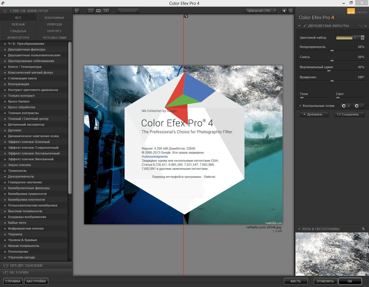 Плагин Color Efex Pro для Lightroom