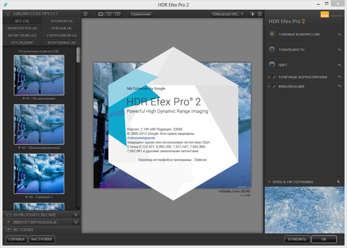 Плагин HDR Efex Pro для Lightroom