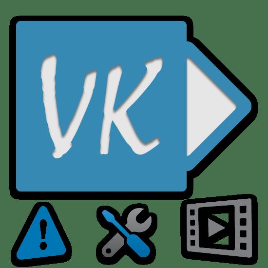 Почему ВКонтакте не показывает видео