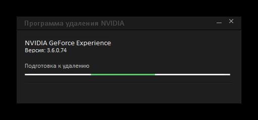 Подготовка к удалению GF Experience