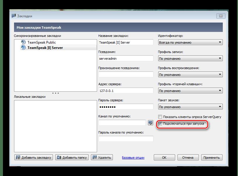 Подключаться к серверу при запуске TeamSpeak