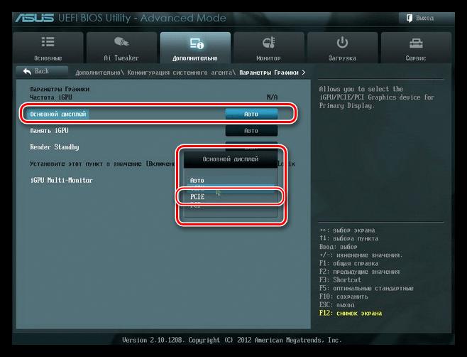 Подключение дискретной видеокарты в BIOS материнской платы компьютера