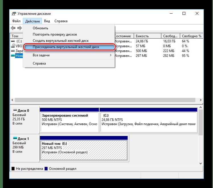Подключение существующего виртуального диска