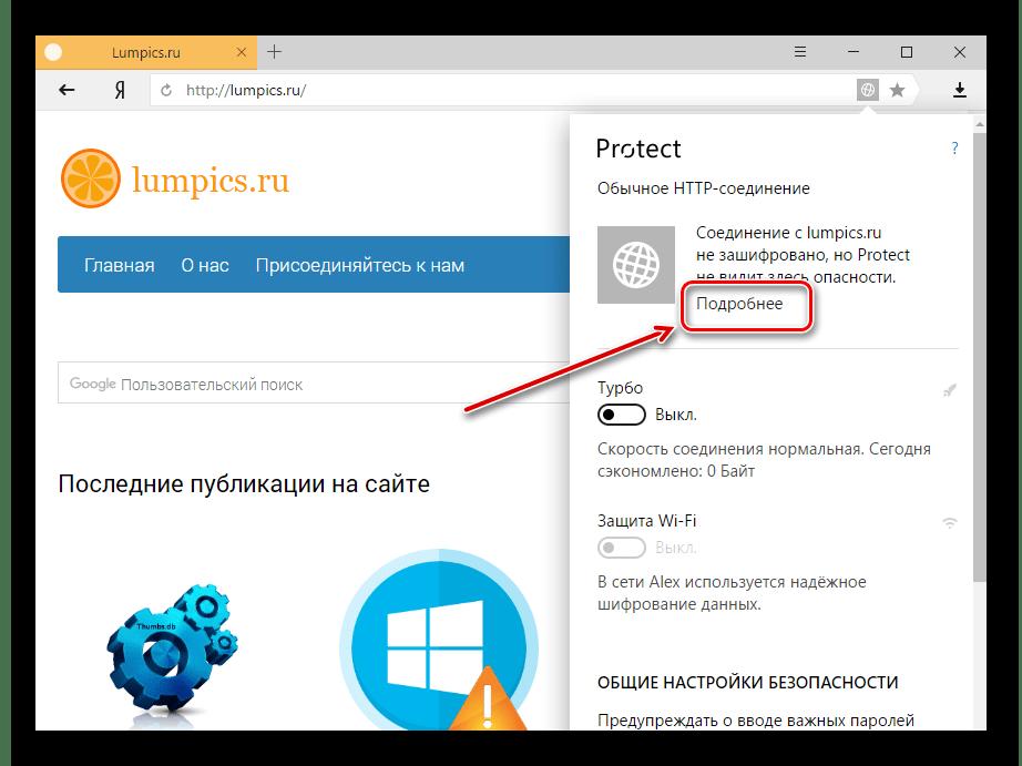 Подробнее о настройках сайта в Яндекс.Браузере
