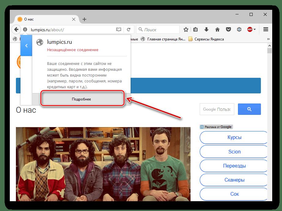 Подробнее о сайте в Mozilla Firefox