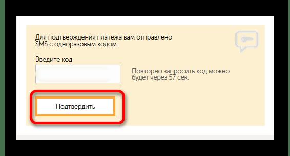 Подтвердить код