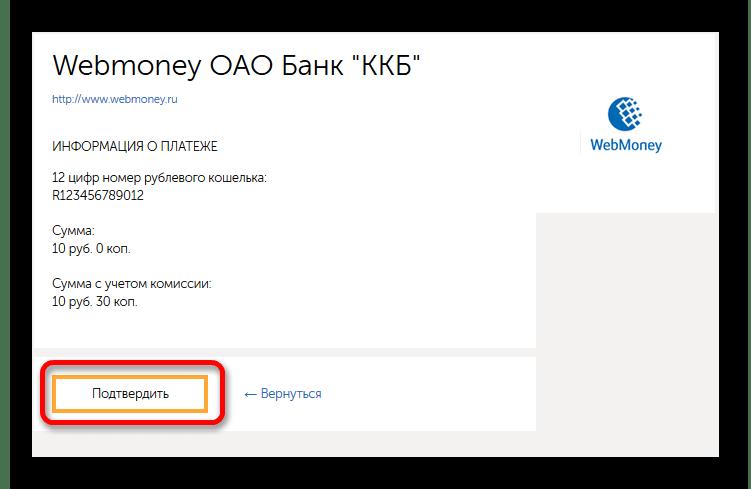 Подтвердить оплату