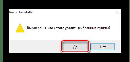 Подтверждаем удаление файлов из системы