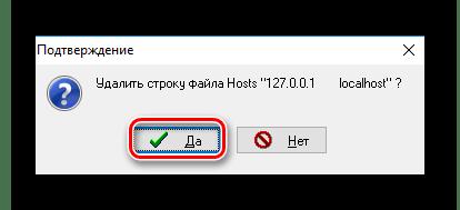 Подтверждаем удаление строк из файла Hosts