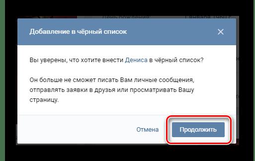 Подтверждение блокировки пользователя из списка подписчиков на персональной странице ВКонтакте