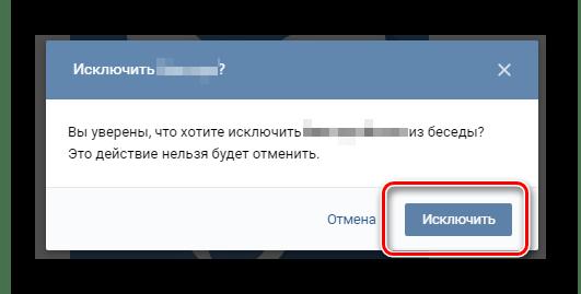 Подтверждение исключения участника беседы в разделе сообщений ВКонтакте