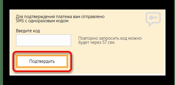 Подтверждение кода в Киви
