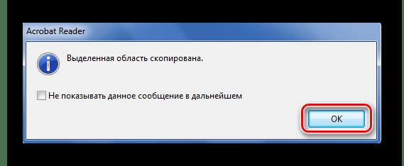 Подтверждение копирования выделенной области в Adobe Reader