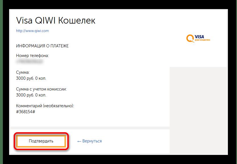 Подтверждение оплаты Киви-Яндекс