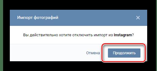 Подтверждение отвязки аккаунта Инстаграм в разделе редактировать ВКонтакте