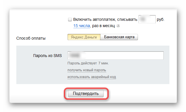 Подтверждение перевода с Яндекс на Киви