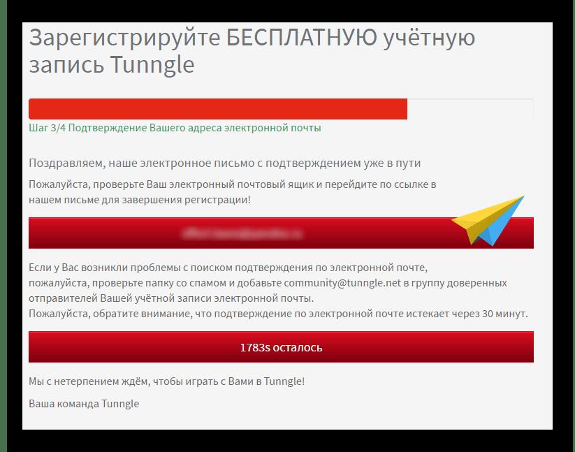 Подтверждение почты при регистрации в Tunngle