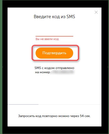 Подтверждение смены пароля Киви