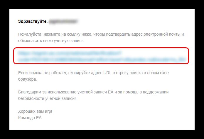 Подтверждение создания аккаунта EA через электронную почту