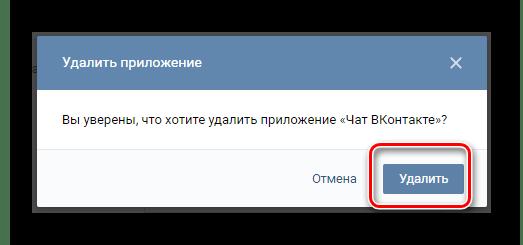 Подтверждение удаления чата в разделе управление сообществом в группе ВКонтакте