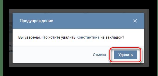 Подтверждение удаления человека из закладок в закладках ВКонтакте