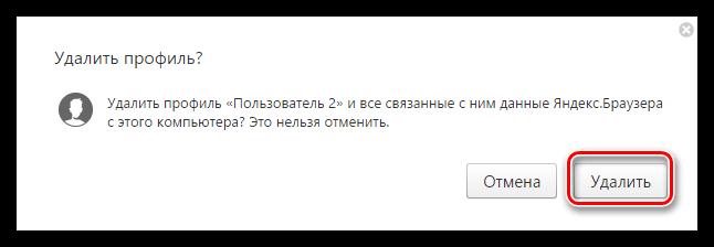 Подтверждение удаления профиля пользователя