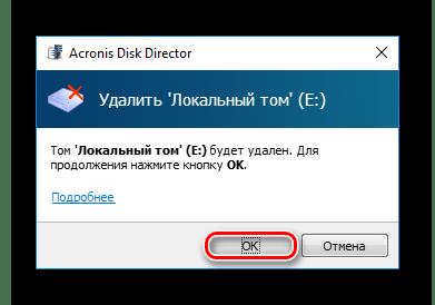 Подтверждение удаления в Acronis Disk Director 12