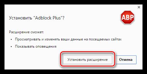Подтверждение установки Adblock Plus в Яндекс.Браузер