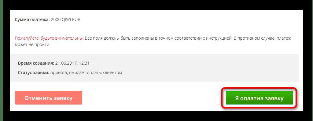 Подтверждение заявки на перевод между Киви и PayPal