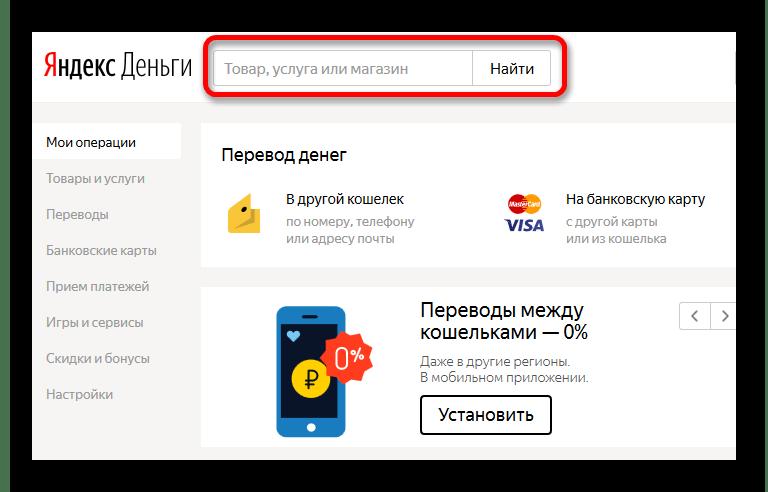 Поиск QIWI в кошельке Яндекс