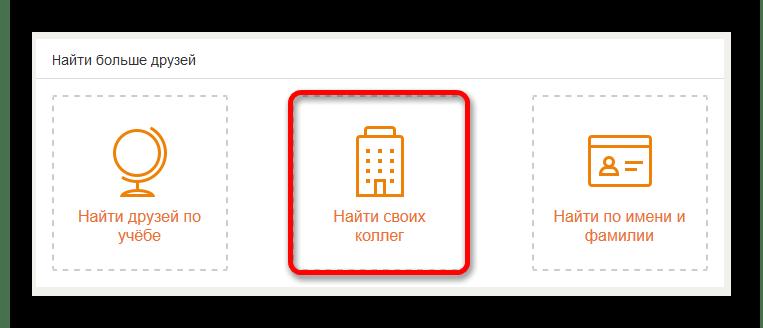 Поиск друзей по работе чере Одноклассники