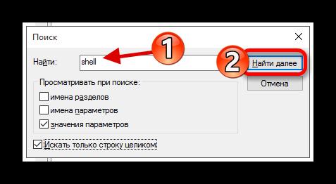 Поиск элемента shell в редакторе реестра виндовс 10