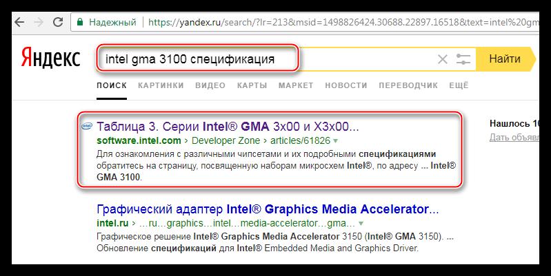 Поиск информации об интегрированном графическом ядре в Яндекс