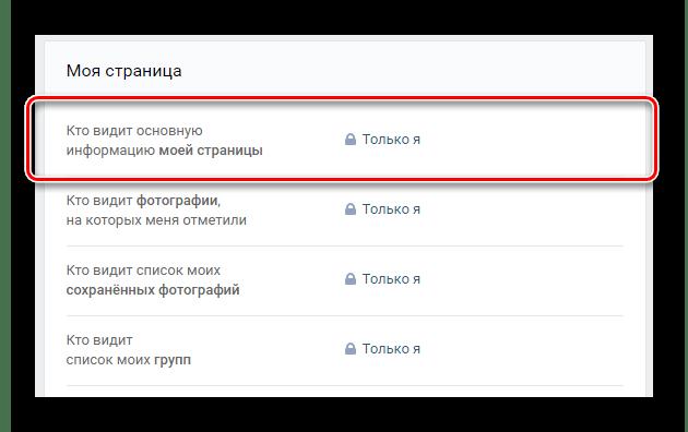Поиск настроечного блока моя страница в разделе приватность в настройках ВКонтакте