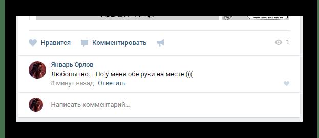 Поиск нужного комментария для удаления в разделе новости ВКонтакте