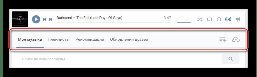 Поиск панели управления аудиозаписями в разделе музыка ВКонтакте