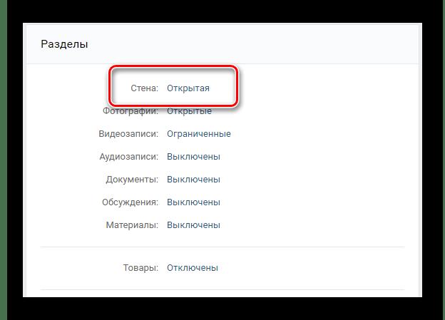Поиск пункта стена в настройках на странице сообщества ВКонтакте