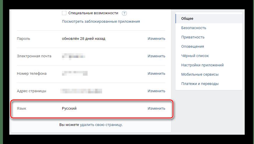 Поиск пункта язык в разделе общее в настройках ВКонтакте